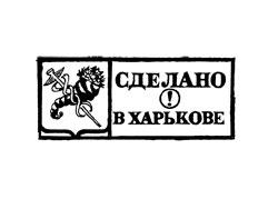 madeinkharkov.jpg